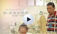 服装学校励志微电影《爱梦想的翅膀》2