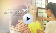 服装学校励志微电影《爱梦想的翅膀》3